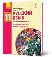 11(11) клас   Русский язык. Учебник. Уровень стандарта, Баландина Н.Ф., Дегтярева К.В.   Ранок