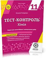 11 клас   Тест-контроль. Хімія. + Зошит з  лабораторних робот 2019, Титаренко Н.В.   Весна