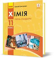 11 клас | Хімія (рівень стандарту) підручник, Григорович О.В. | Ранок