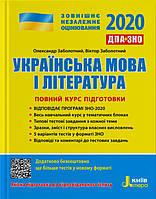 ЗНО + ДПА 2020   Українська мова і література. Повний курс підготовки, Заболотний   Ранок