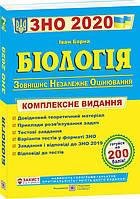 ЗНО 2020 | Біологія. Комплексна підготовка до зовнішнього незалежного оцінювання 2020, Барна І. | ПІП
