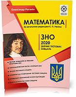 ЗНО 2020 | Математика Збірник тестових завдань, Роганін О.М. | Весна