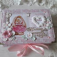 Мамины сокровища для девочки под заказ, мамина шкатулка, маминi та татовi скарби, 15*21 см, шкатулка детская