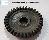 Шестерня Geringhoff Rota Disc аналог, 501798