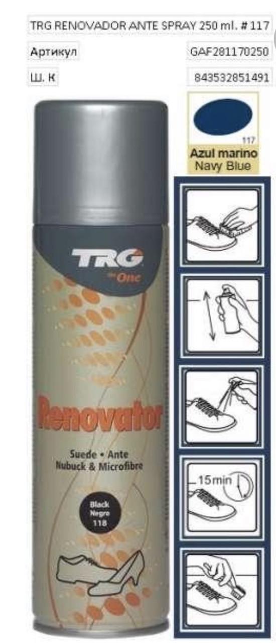 Аэрозольная краска темно-синяя для замши и нубука TRG Renovator 250ml