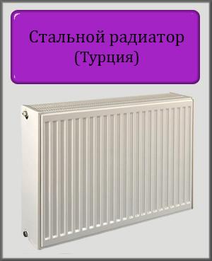 Стальной радиатор DL 300х1200 33 типа боковое подключение