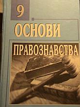 Журавський в.с. Основи правознавства. 9 клас. 2004.