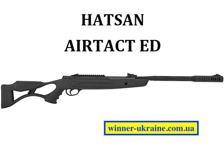 Пневматична гвинтівка Hatsan AIRTACT ED з газовою пружиною