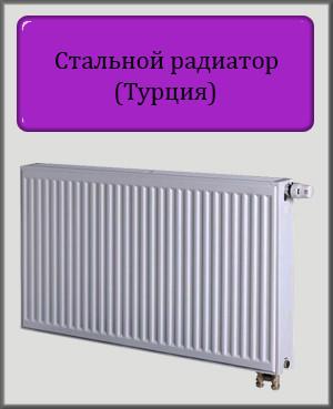 Стальной радиатор DL 500х500 22 типа нижнее подключение