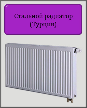 Стальной радиатор DL 500х1800 22 типа нижнее подключение