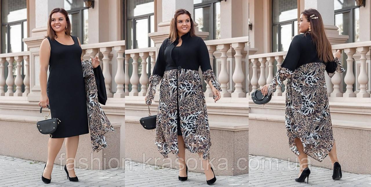 Модний жіночий костюм великих розмірів:кардиган +сарафан,тканина-французький трикотаж,шифон.