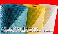 Фасадные сетки (для штукатурки) для наружных и внутренних работ