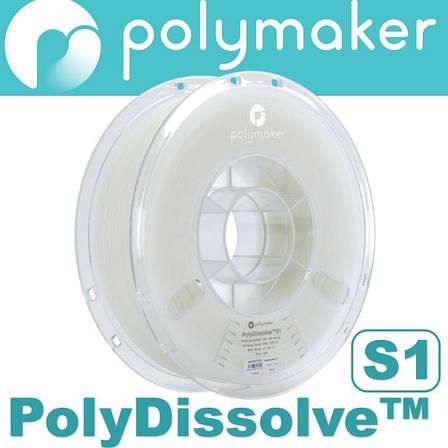 Водорозчинний пластик в котушці PolyDissolve S1 Polymaker,1,75 мм, 0.75 кг, фото 2