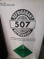 Фреон R-507  / Хладагент R-507 A ГФУ-507A, HFC-507 A
