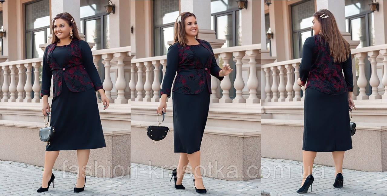 Шикарный женский костюм:платье с жилеткой,ткань:французский трикотаж.