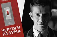 """Книга """"Чертоги разума Убей в себе идиота!"""" Андрей Курпатов"""