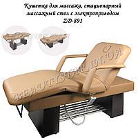 Массажный стол кушетка с электроприводом ZD-891 ВИДЕО