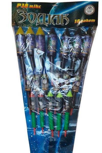 Набор ракет Зодиак / 18 ракет / Р - 18