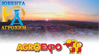 Міжнародна агропромислова виставка Агроекспо