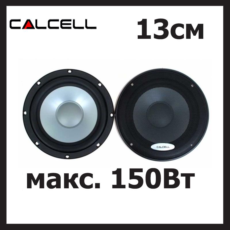 Компонентная акустика в авто 13 см  CALCELL CP-525C