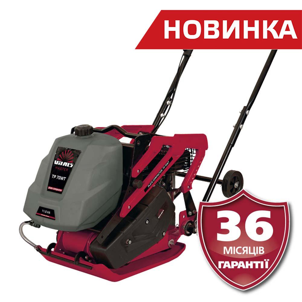 Виброплита бензин, 5,5 л.с.,  11 кН, Латвия Vitals Master TP 70WT