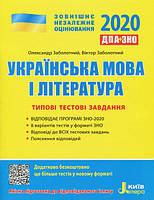 ЗНО 2020 + ДПА Українська мова і література Типові тестові завдання Заболотний О.В.