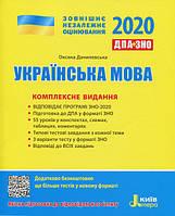 ЗНО 2020 + ДПА Українська мова. Комплексне видання Данилевська О.М.