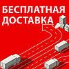 Бесплатная Доставка По Киеву И Пригороду От 5-и Упаковок