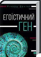 Книга Егоїстичний ген. Автор - Ричард Докінз (КСД)