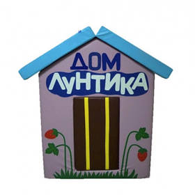 Мягкий домик Лунтик (Тia-sport ТМ)
