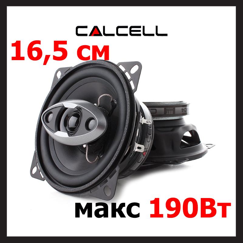 Динаміки для авто автомобільні колонки 16 см CALCELL CB-654