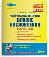 ЗНО 2020 Українська мова і література. Власне висловлення. Робочий зошит з електронним додатком Літвінова І.М.