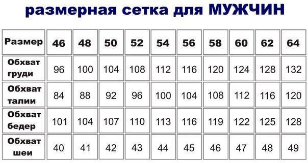 muzhskaya_setka.jpg
