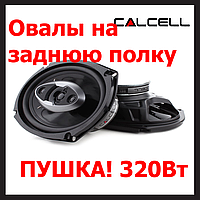 Динаміки в авто овали колонки 6х9 320 ват CALCELL CB-694