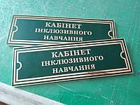 Виготовлення табличок із дзеркального полістеролу | изготовление табличек для кабинетов, приемных, офисов