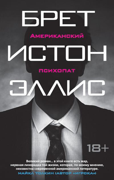 """Брет Истон Эллис """"Американский психопат"""" (мягкая обложка)"""
