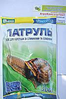 Моллюскоцид Патруль, 300 г — средство от слизней, улиток