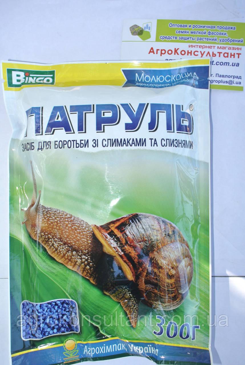 Защита от слизней Патруль, 300 г — средство от слизней и улиток, моллюскоцид