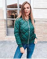 Куртка женская весна-осень Хит сезона - Ромб [1/(42/44), 2(44/46)] (цвет бутылка) СП