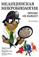 Медицинская микробиология: проще не бывает. 6-е издание
