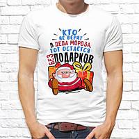 """Мужская футболка с новогодним принтом """"Кто не верит в Деда Мороза, тот остается без подарков"""" Push IT"""