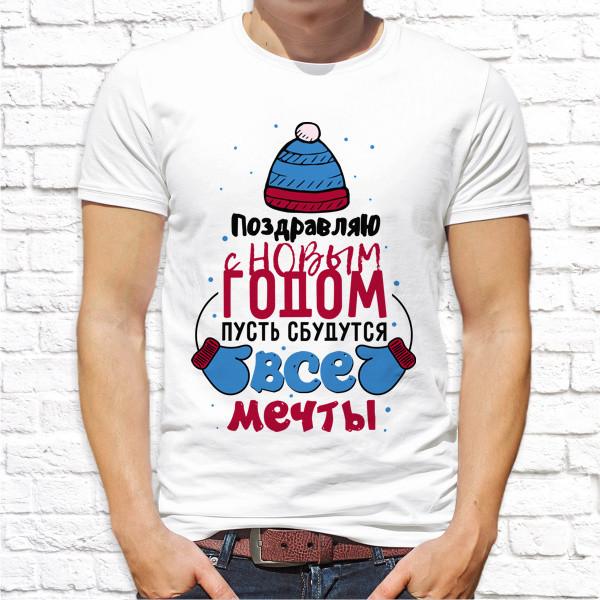 """Мужская футболка Push IT с новогодним принтом """"Поздравляю с Новым Годом!"""""""