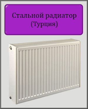 Стальной радиатор DL 600х500 33 типа боковое подключение
