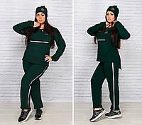 Молодежный женский спортивный костюм супер батал