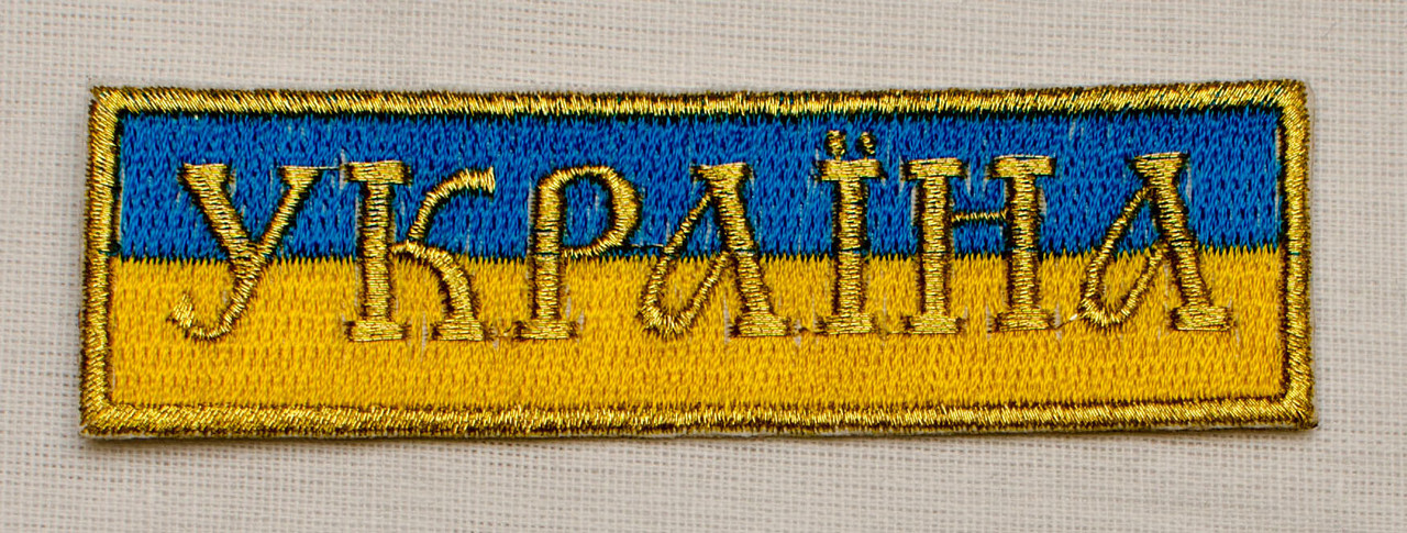 Нагрудна Нашивка Україна на липучці прапор