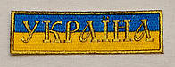 Нагрудная Нашивка Украина  на липучке флаг