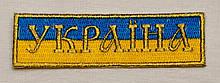 Нагрудна Нашивная Україна прапор