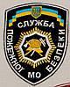 """Шеврон """"Служба пожежної безпеки"""" черный  на липучке"""