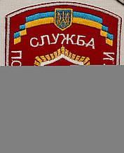 """Шеврон """"Служба пожежної безпеки"""" красный"""