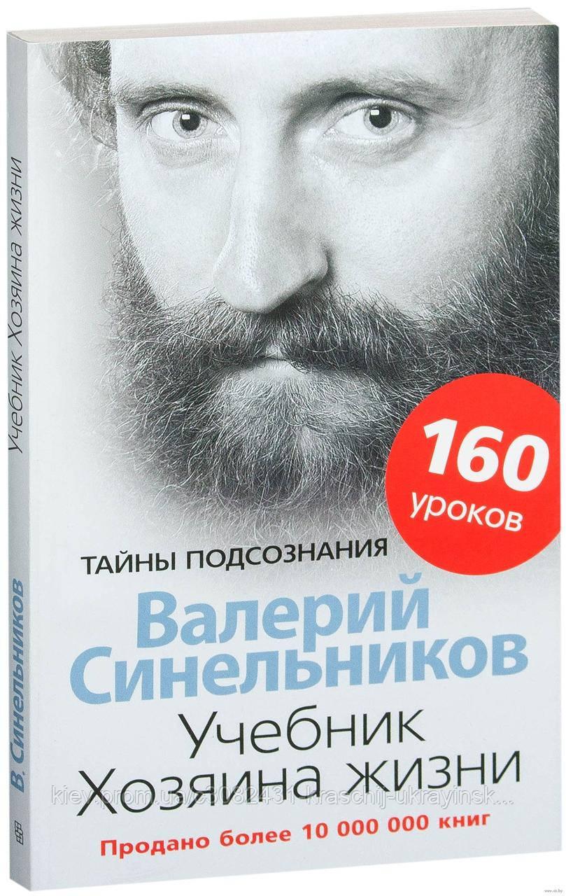Учебник хозяина жизни  Синельников